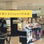Coyori店舗