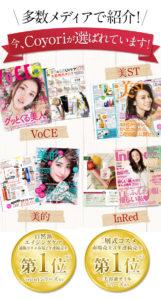 coyoriは雑誌で多数掲載されています