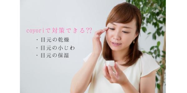 coyoriは目元の乾燥対策に効果的?
