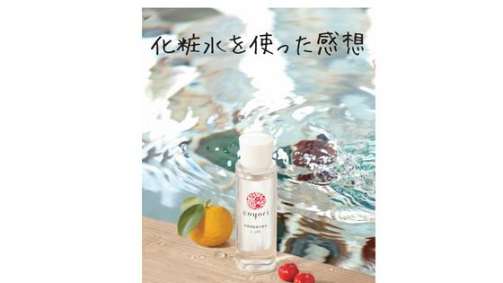 coyori化粧水をお試しした感想