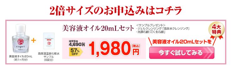 1980円お試し
