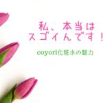 coyori化粧水の魅力