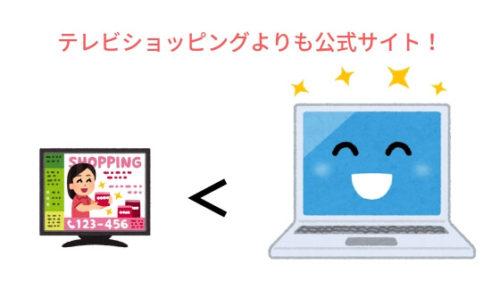 coyoriはテレビショッピングより公式サイトがお得