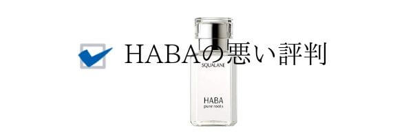 HABAの悪い評価