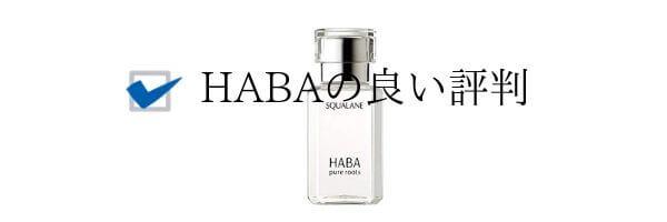 HABAの良い評価