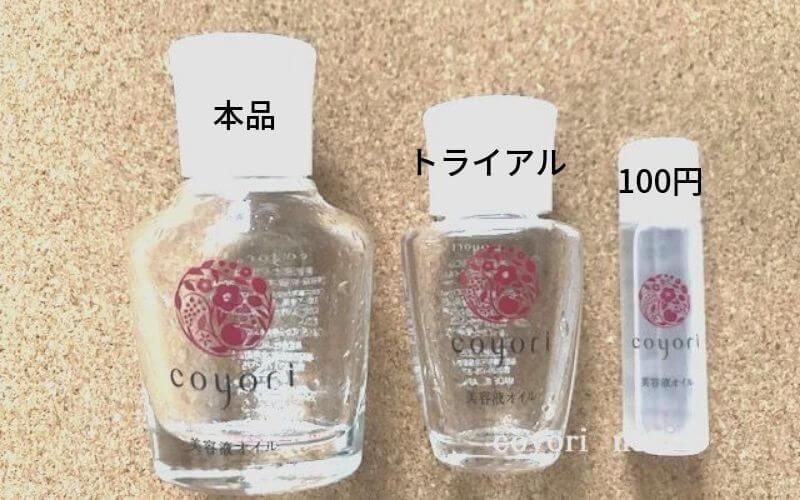 coyori美容液オイルの各サイズ比較